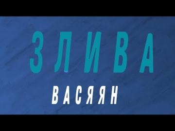 ВАСЯЯН - Злива (Офіційне лірик-відео)